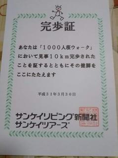 1000nin.JPG