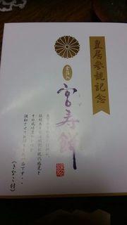 kuzumochi1.jpg