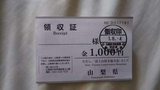 mtfuji10.JPG