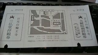 rinoji1.jpg