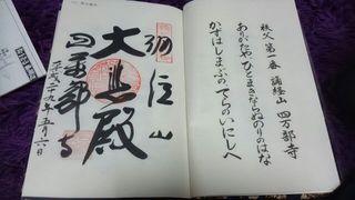 shimanbuji1.jpg