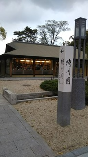 tokugawaen.JPG