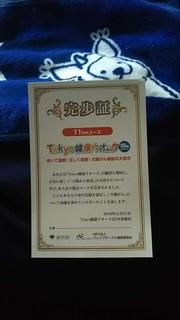 tokyowalk1.JPG